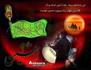 Imam Hussein(as)