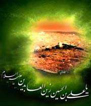 imam sajjad(as)