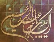 السلام علیک یا ابا عبدالله الحسین-ع-