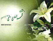 Imam Hadi (AS)