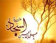 لإمام السجاد ( عليه السلام )