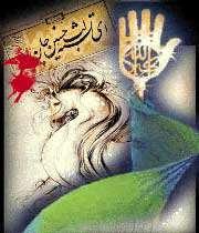 ашура – дыхание ислама