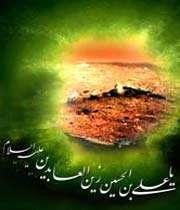 الإمام زين العابدين ( عليه السلام