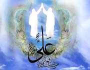 الإمام علي ( عليه السلام