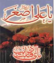 imam hossein(as)