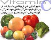 منابع غذایی ویتامین ث