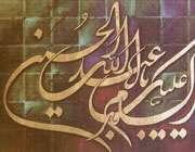 محرم، امام حسین علیه السلام