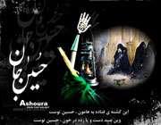 نوحه، محرم، امام حسین، علی اصغر