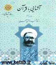 روزهای شوم در قرآن چه روزهایی اند؟