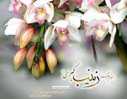 святая зайнаб (мир ей)