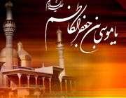 imam khadhim