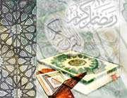 القرآن الکريم