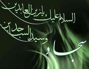 imam 'ali ibn al-hussayn