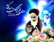 Имам Хомейни (да будет...)