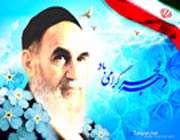 Имам Хомейни (да будет над ним милость Аллаха!)