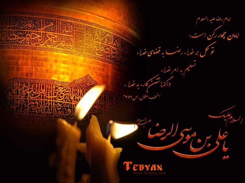تصاوير زيباي ویژه شهادت ثامن الائمه علي بن موسي الرضا(ع)