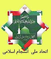 سال اتحاد ملی و انسجام اسلامی