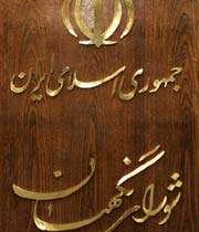 قانون نظارت شورای نگهبان بر انتخابات مجلس شورای اسلامی