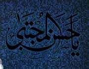 ███ ███  زیارت نامه امام حسن مجتبی علیه السلام███ ███