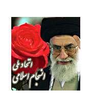 سال اتحاد ملي و انسجام اسلامي