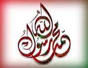 RESULULLAH (s.a.a)'IN KISACA HAYATI