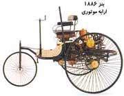 اولین خودرو