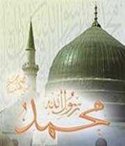 عید مبعث رسول اکرم مبارک