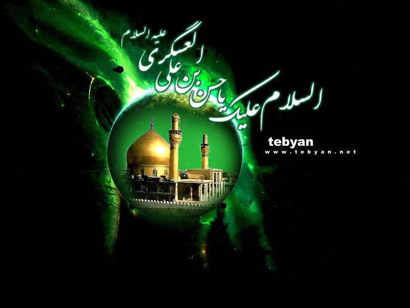 السلام علیک یا حسن العسکری (ع)