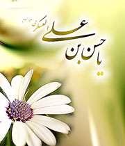 الإمام العسكري ( عليه السلام )