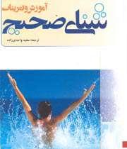 شنا ورزشی نشاط آور