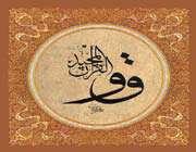Kur'an Kıssalarının Önemi