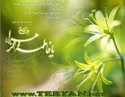 Hazrat Fatimah