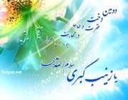 حضرت زینب سلام اللہ علیہا
