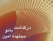 بانو مجتهده امین