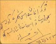 احمد فراز کے دستخط کی تصویر