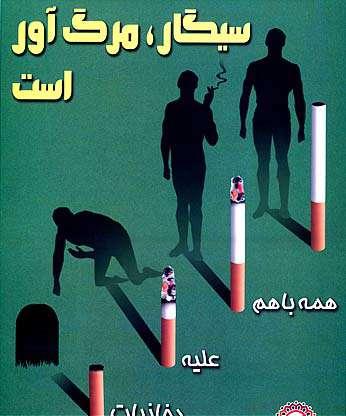 عکس روز بدون دخانیات