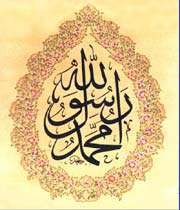 Resulullah (saa)'in Ümmetine Şefkati