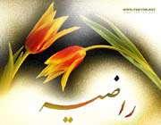 resulullah (saa) ve on iki imamın dilinden hz.fatima