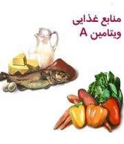 منابع غذایی ویتامین a