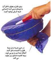 طبل پلاستیكی