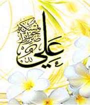 الامام علی عليه السلام