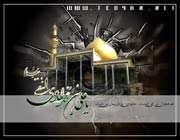 امام نقی علیه السلام،emam naghi imam