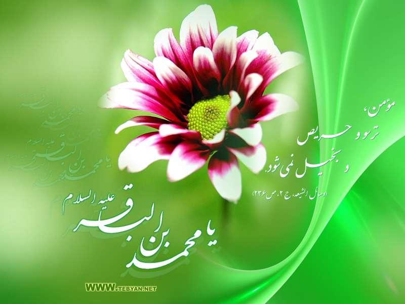 میلاد پر برکت محمد باقر(ع) را تبریک میگوییم
