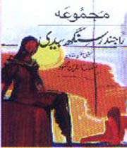 راجندر سنگھ بیدی کی  کچه کتابیں