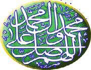 حضرت محمد مصطفی -ص-