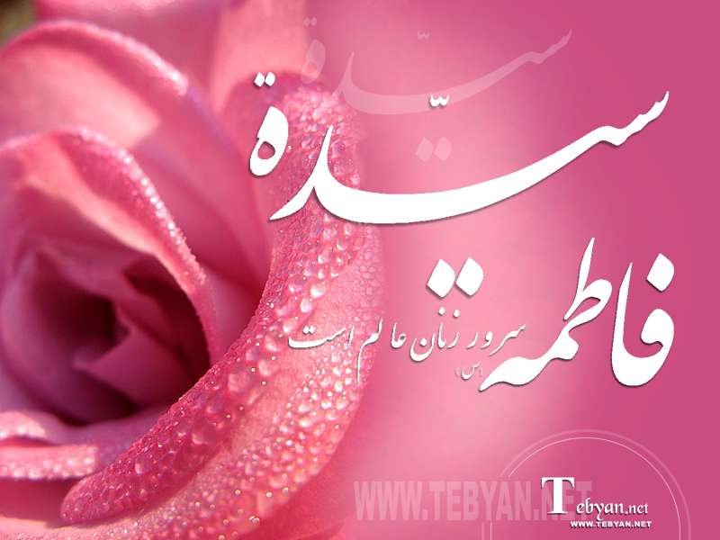 سلام بر مادر سادت حضرت زهرا . عیدتون مبارک . وبلاگ نوای دل