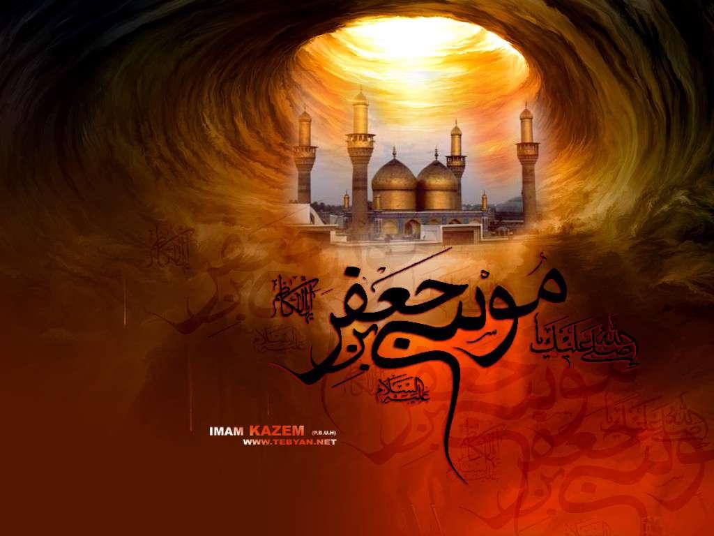 شهادت امام کاظم (ع) تسلیت باد