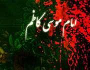الإمام الكاظم ( عليه السلام )