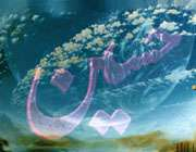ویژه ولادت امام حسین (ع) ، حضرت عباس (ع) و امام سجاد علیه السلام