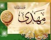 الإمام المهدي ( عليه السلام )